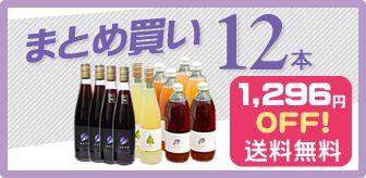 まとめて購入12本で1296円OFF+送料無料