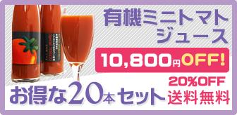 有機ミニトマトジュース20本セット